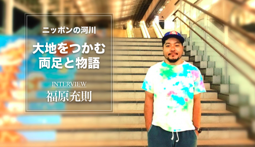 気軽にどこでも大地をつかむ「ニッポンの河川」初の札幌公演
