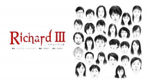 弦巻楽団 #28 1/2「リチャード三世」 @ サンピアザ劇場
