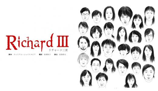 弦巻楽団 #28 1/2「リチャード三世」
