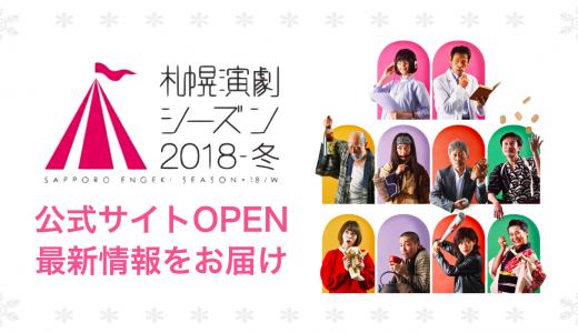 【ses2018-冬】公式サイトオープン!各作品の魅力やチケット情報を紹介