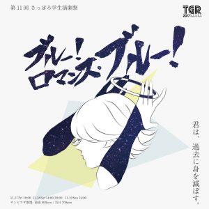 さっぽろ学生演劇祭「ブルー!ロマンス・ブルー!」 @ サンピアザ劇場