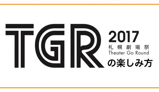 TGR2017の楽しみ方「キックオフイベント」と「無料観劇のススメ」