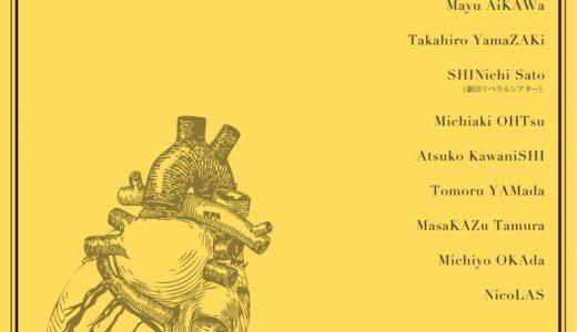 即興組合 第24回本公演『シンプレイ』
