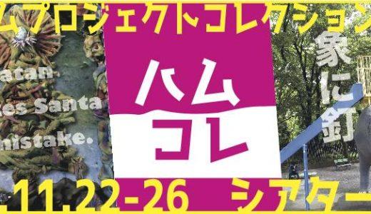 札幌ハムプロジェクトコレクション2017