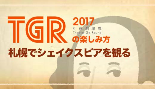 【TGR2017】札幌でシェイクスピアを観る・『リチャード三世』など3作