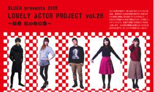『ロンリーアクタープロジェクト vol.26』