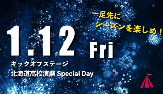 【ses18w】北海道高校演劇 Special Day とキックオフステージの紹介