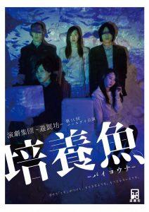 演劇集団-遊罠坊-「培養魚」 @ BLOCH