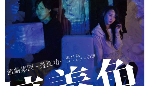 演劇集団-遊罠坊-「培養魚」
