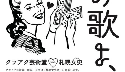 札幌女史会vol.1『たかが愛の歌よ、』