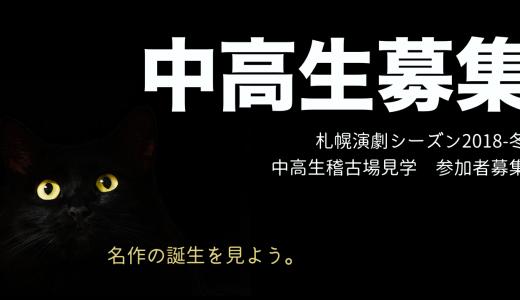 参加者求ム!未来の札幌演劇人のためのシーズン作品稽古見学