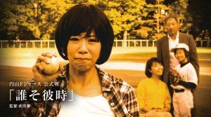 円山ドジャース 公式戦「誰そ彼時」 @ コンカリーニョ