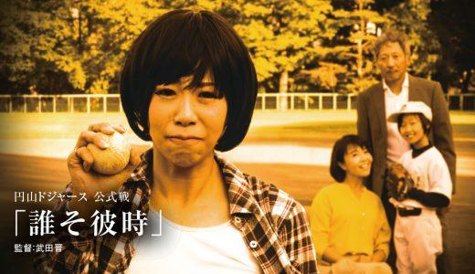 円山ドジャース 公式戦「誰そ彼時」