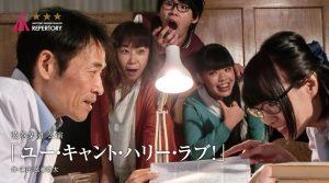 弦巻楽団#29「ユー・キャント・ハリー・ラブ!」 @ 札幌市教育文化会館