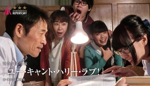 弦巻楽団#29「ユー・キャント・ハリー・ラブ!」
