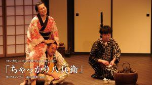 コンカリーニョプロデュース公演 「ちゃっかり八兵衛」 @ コンカリーニョ