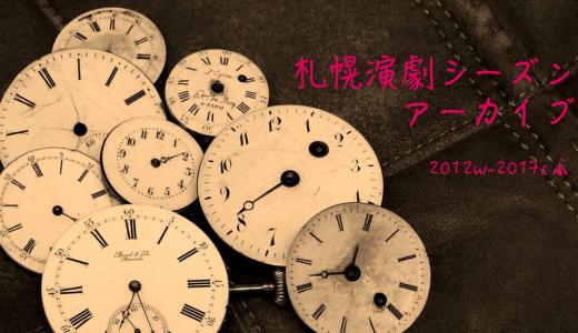2012-冬〜2017-夏・札幌演劇シーズンの6年アーカイブ