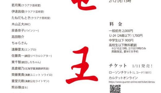 BLOCHプロデュース公演 『電王』