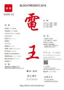 BLOCHプロデュース公演 『電王』 @ BLOCH