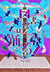 劇☆やまびこ座YOUTH発表会「図書館は踊る2018」 @ やまびこ座