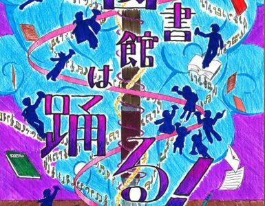 劇☆やまびこ座YOUTH発表会「図書館は踊る2018」