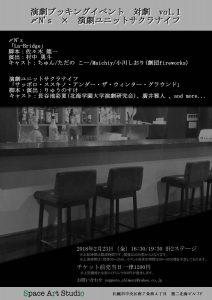 演劇ブッキングイベント 対劇vol.1 〆N's×演劇ユニットサクラナイフ @ Space Art Studio
