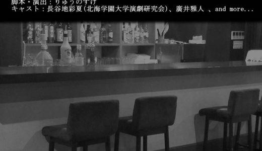 演劇ブッキングイベント 対劇vol.1 〆N's×演劇ユニットサクラナイフ