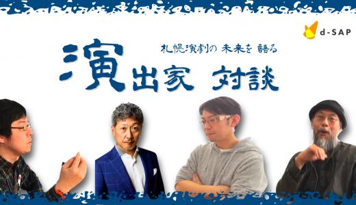 2018-冬シーズン参加演出家対談|札幌演劇の未来を語る