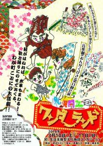 温故知新音楽劇 第11回公演「札幌開拓ワンダーランド」 @ コンカリーニョ