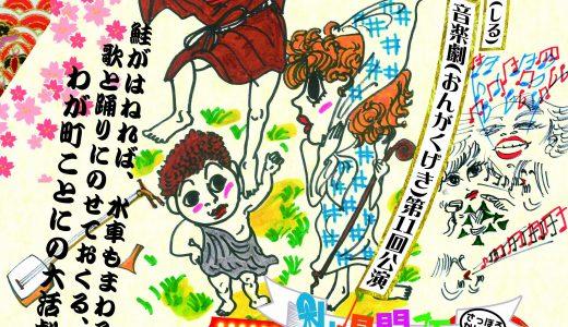 温故知新音楽劇 第11回公演「札幌開拓ワンダーランド」