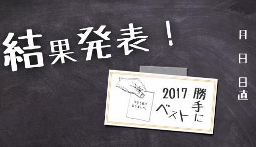 【結果発表】「勝手に2017年ベスト総選挙」上位7作品を紹介