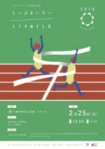 コミュニティダンスWS発表公演「しっぷまいろー/CIPMYLO」 @ 札幌市教育文化会館