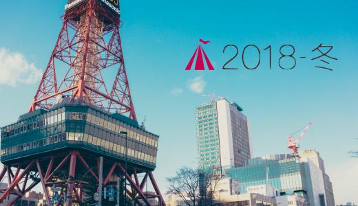 札幌演劇シーズン2018-冬の楽しみ方