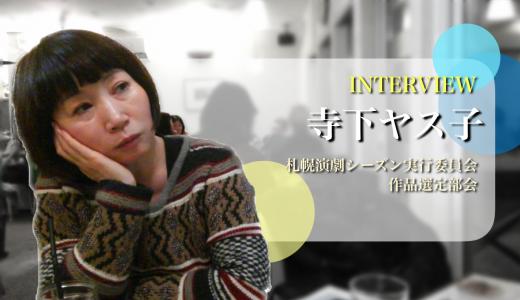シーズン実行委員・寺下ヤス子「演劇シーズンの今とこれからを見つめる」