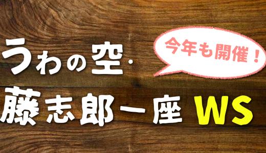 うわの空・藤志郎一座が今年も札幌でWS開催