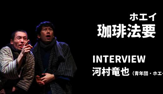 北海道に横たわる普遍的悲劇・演劇シーズンでホエイ『珈琲法要』上演