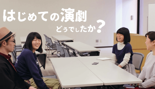はじめての演劇「とりあえず1回目を観ることが大事」|札幌演劇シーズン2018-冬