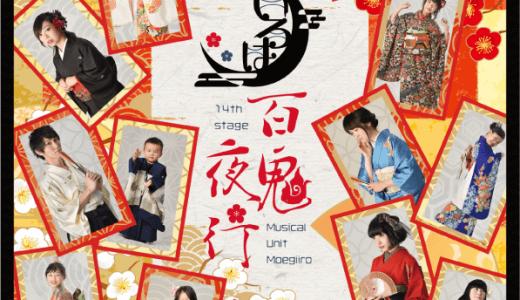 ミュージカルユニットもえぎ色 第14回公演『いろは百鬼夜行』