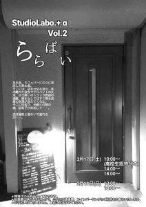 Studio labo.+α vol.2『ららばい』 @ Studio labo.