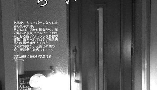 Studio  labo.+α vol.2『ららばい』