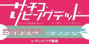 ゆりいか演劇塾第5期公演『サチコ・リビングデッド』 @ サンピアザ劇場