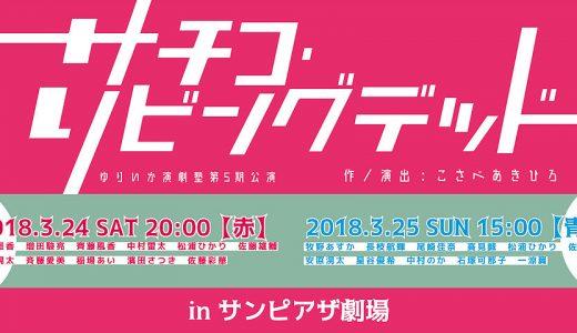 ゆりいか演劇塾第5期公演『サチコ・リビングデッド』