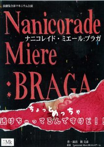 演劇集合体マキニウム公演「Nanicorade Miere:BRAGA」 @ studio Mk-Boo!