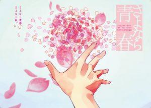 変色企画『さよなら青春』 @ BLOCH