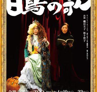 札幌座pit『白鳥の歌』