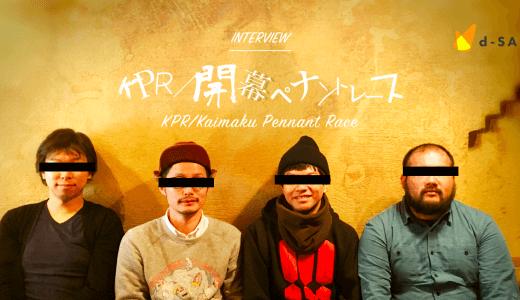 世界基準のシュールっぷり・KPR/開幕ペナントレース×札幌演劇人