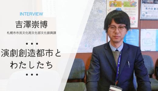 札幌市職員インタビュー・吉澤崇博さん「演劇創造都市とわたしたち」