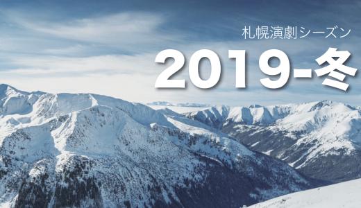 TGR代表作が集結!?札幌演劇シーズン2019-冬のラインナップ発表