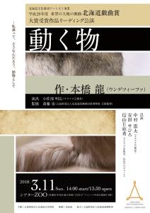 北海道戯曲賞大賞受賞作品「動く物」リーディング公演 @ シアターZOO