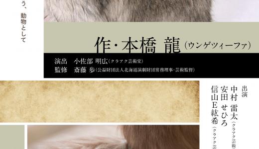 北海道戯曲賞大賞受賞作品「動く物」リーディング公演